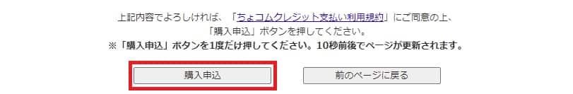 確認画面で確認後、「購入申込」ボタンを押します