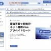 初心者ガイド:有料アダルトサイトのクレジットカード決済には「Vプリカ」が便利!