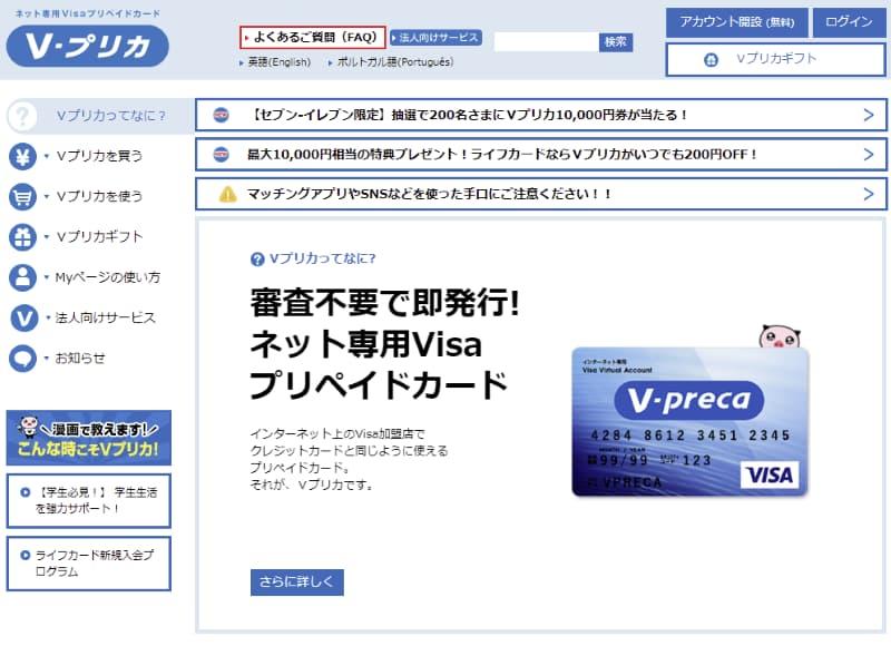 有料アダルトサイトのクレジットカード決済は「Vプリカ」