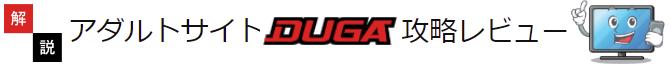 【2021最新】アダルトサイトDUGA攻略レビュー